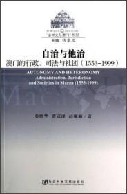 自治与他治:澳门的行政、司法与社团(1553-1999)