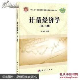 计量经济学(第三版)庞皓