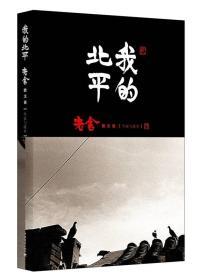 我的北平:老舍散文卷-作家与故乡