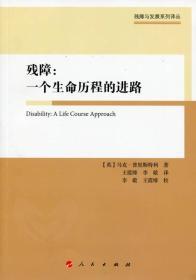 殘障:一個生命歷程的進路/殘障與發展系列譯叢