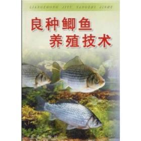 良种鲫鱼养殖技术