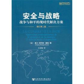 安全与战略(增订第2版)