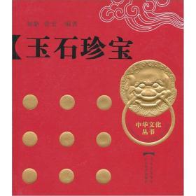 中华文化丛书:玉石珍宝