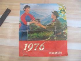 1976年山东省革命委员会宣传画【被用作包装书皮】