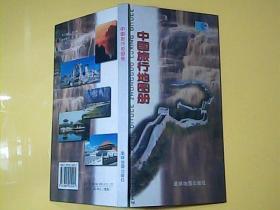 中国旅行地图册