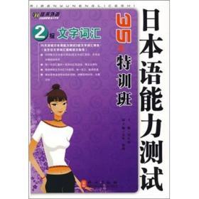 现货-日本语能力测试2级35天特训班 2级文字词汇