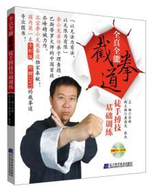 全真全能·截拳道徒手搏技基础训练