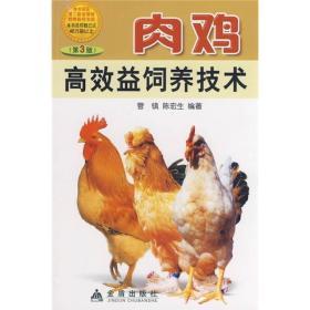 肉鸡高效益饲养技术(第3版)