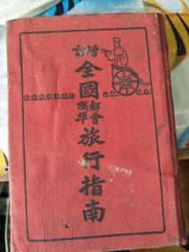 民国旧书:增订全国商埠都会旅行指南   民国25年(版却页年代有涂抹,如图)