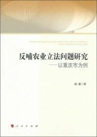 反哺农业立法问题研究:以重庆市为例