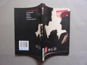 新婚心语---大众精神健康实用丛书