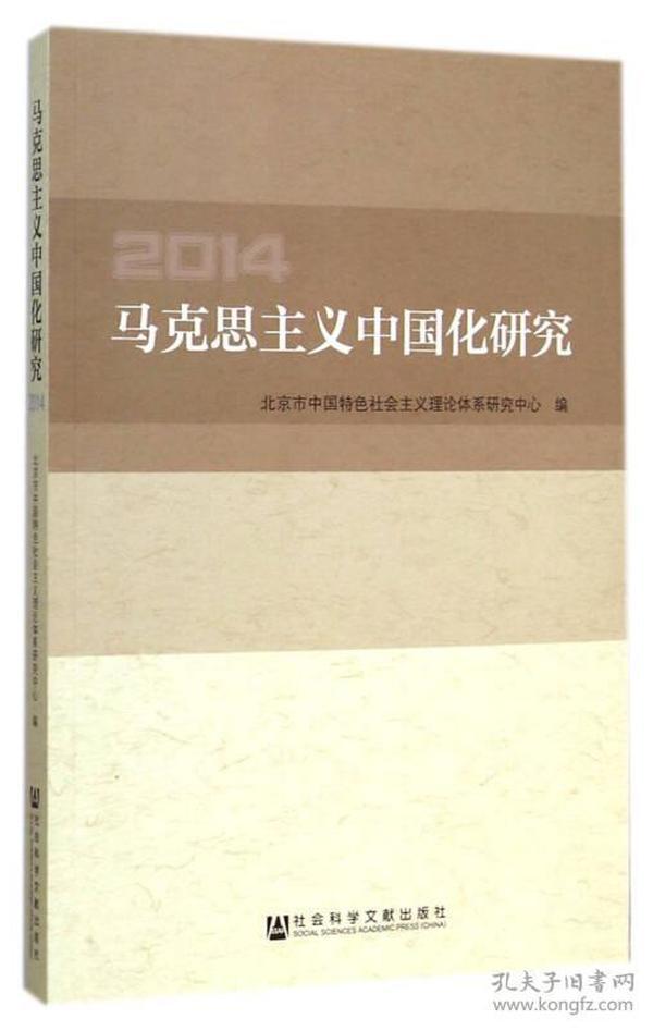 马克思主义中国化研究 2014 专著 北京市中国特色社会主义理论体系研究中心