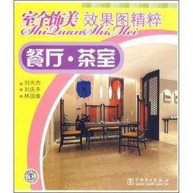 室全饰美效果图精粹:餐厅·茶室