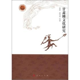 敦煌西域文明与中国传统文化丛书:甘肃傩文化研究