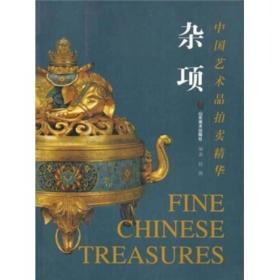 中国艺术品拍卖精华:杂项