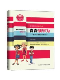 我的青春我做主系列丛书·青春须早为:青少年必须学会自强与自立