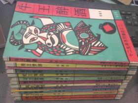 郑渊洁《十二生肖系列童话》(全12册)   详见描述