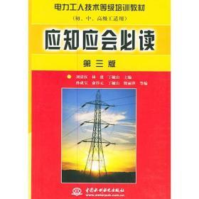 应知应会必读(第三版)(初中高级工适用)——电力工人技术等级培训教材