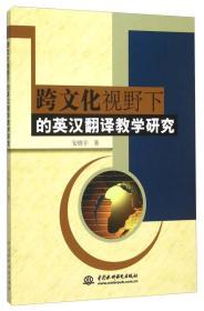 跨文化视野下的英汉翻译教学研究