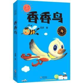 中小学生必读文学名著:香香鸟 金波 海豚出版社 9787511020383