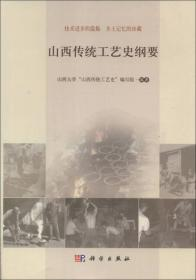 山西传统工艺史纲要