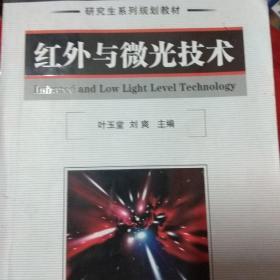 研究生系列规划教材:红外与微光技术