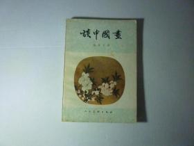 【包邮】谈中国画//沈叔羊著..人民美术出版社..1980年9月一版一印..品如图