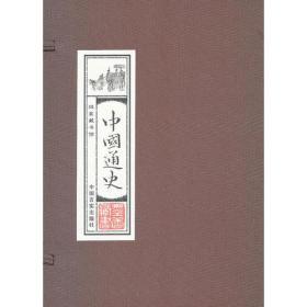 线装藏书馆---  中国通史  (大开本.全四卷)