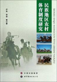 民族地区农村体育制度研究
