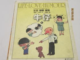 世界系列连环漫画名著丛书   生活·爱情·幽默   牛仔 (1—4册)