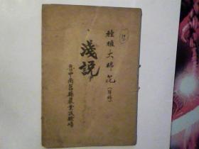浅说种植大棉花(洋棉)