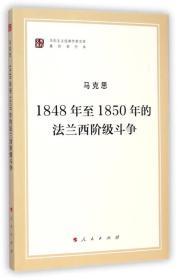 1848年至1850年的法兰西阶级斗争