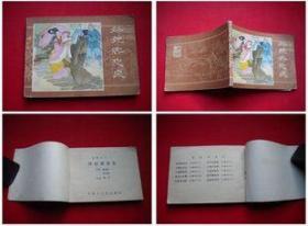 《金鞭传》1,内蒙古八十年代出版盒装书,9308号,连环画