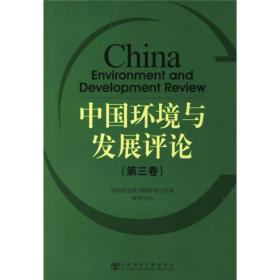 中国环境与发展评论(第3卷)