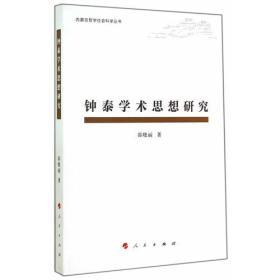 钟泰学术思想研究(内蒙古哲学社会科学丛书)
