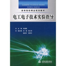电工电子技术实验指导