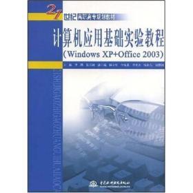 计算机应用基础实验教程·WindowsXP+Office2003/21世纪高职高专教育统编教材