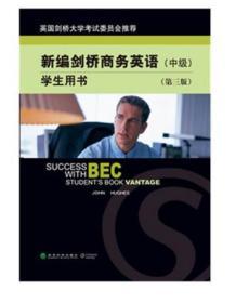 新编剑桥商务英语 学生用书(中级) 第三版休斯