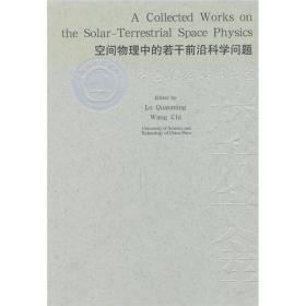 现货-当代科学技术基础理论与前沿问题研究丛书:空间物理中的若干前沿科学问题