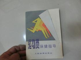 馆藏书【运动员保健指导】夏伟恩著、人民体育出版社、C架5层