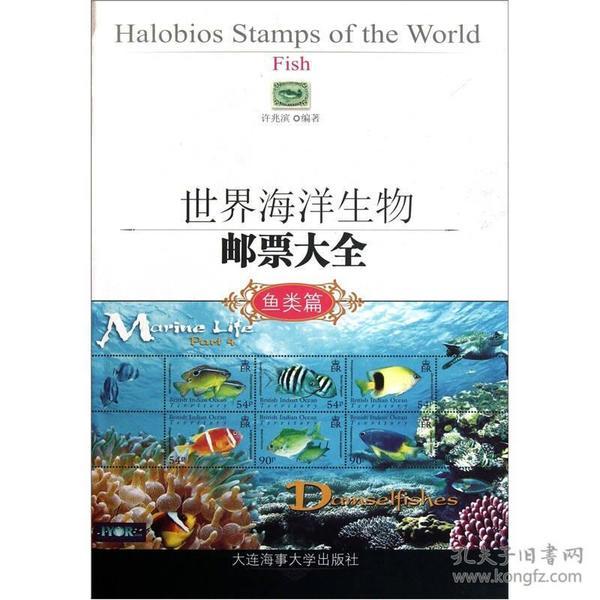 世界海洋生物邮票大全:鱼类篇:Fish
