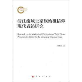 清江流域土家族始祖信仰现代表述研究