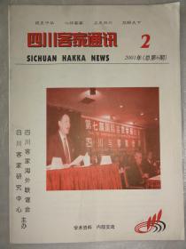 四川客家通讯(2001年)成都石板滩客家谣谚纪略、东山客家婚俗等内容