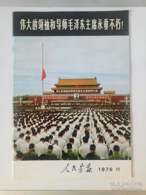 書畫報·解放軍畫報·1976年第11期【偉大的領袖和導師毛澤東永垂不朽】