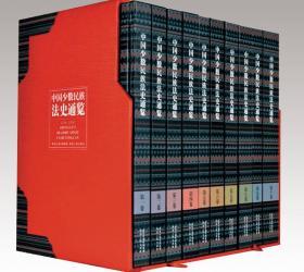中国少数民族法史通览(套装共10册)