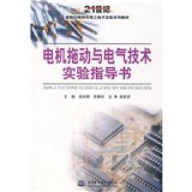 电机拖动与电气技术实验指导书/21世纪智能化网络化电工电子实验系列教材