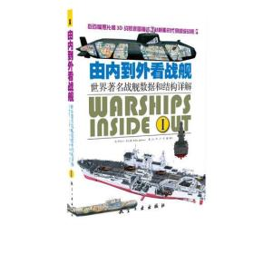 由内到外看战舰:世界著名战舰数据和结构讲解(I 、II)(全两册)