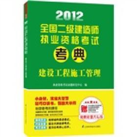 2012全国二级建造师执业资格考试考典:建设工程施工管理