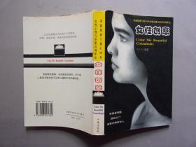 女性创意(美国斯普兰妮CMB女性心理与形象咨询中心) 85品