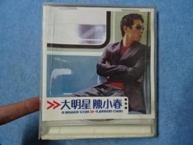 CD-大明星 陈小春